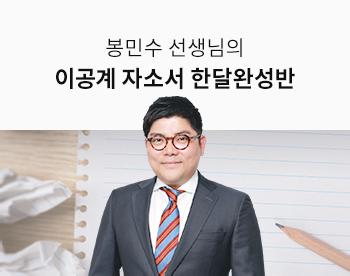 [12/7 개강] 봉민수 이공계 자소서 한달완성반 29기