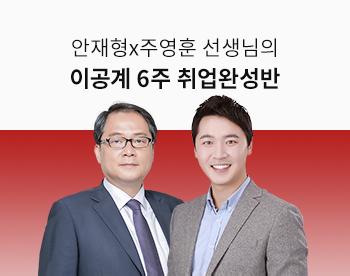 [1/8 개강] 안재형&주영훈 취업 6주완성반 22기