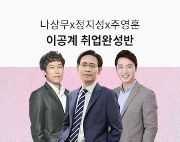 [12/19 개강] 나상무X정지성X주영훈 이공계 취업완성반 4기