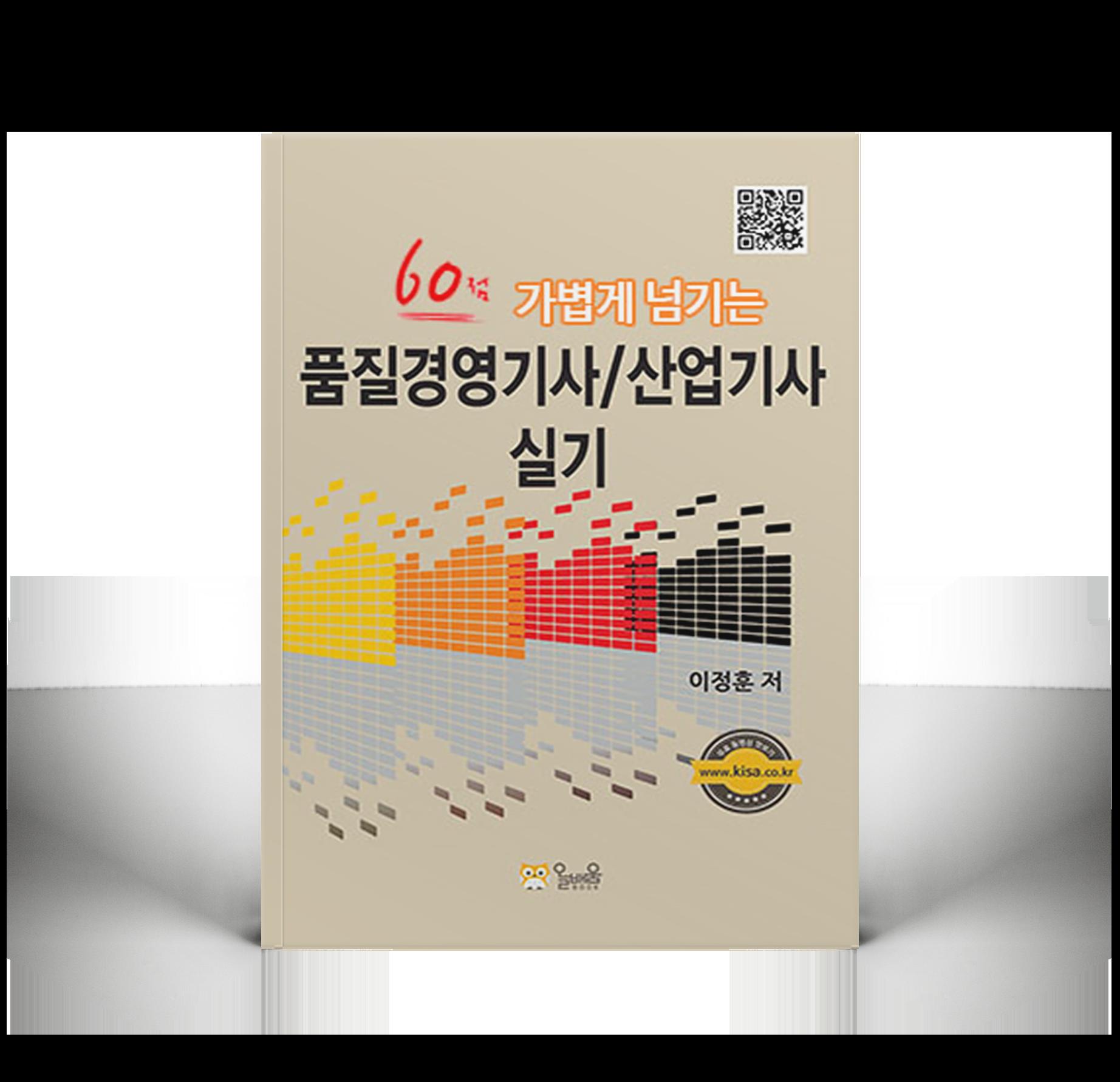 품질 경영 기사 실기 기출 문제 pdf