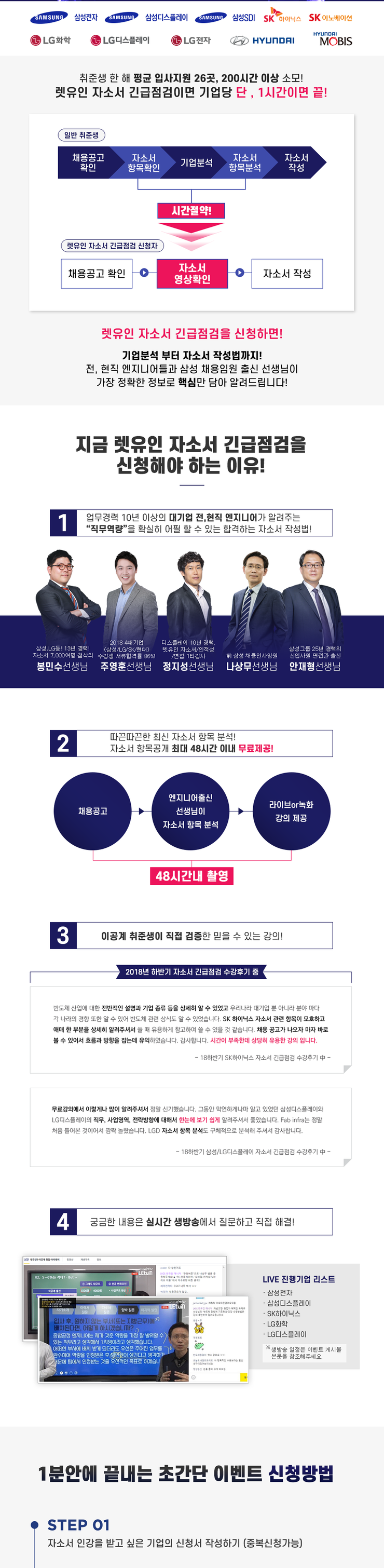 2019상반기-자소서긴급점검_02.png