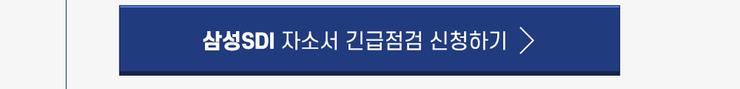 2019상반기-자소서긴급점검_05.png