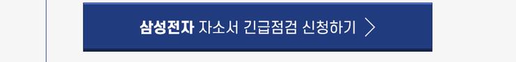 2019상반기-자소서긴급점검_03.png