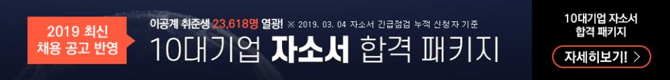 자소서-패키지_배너-1000x120.png