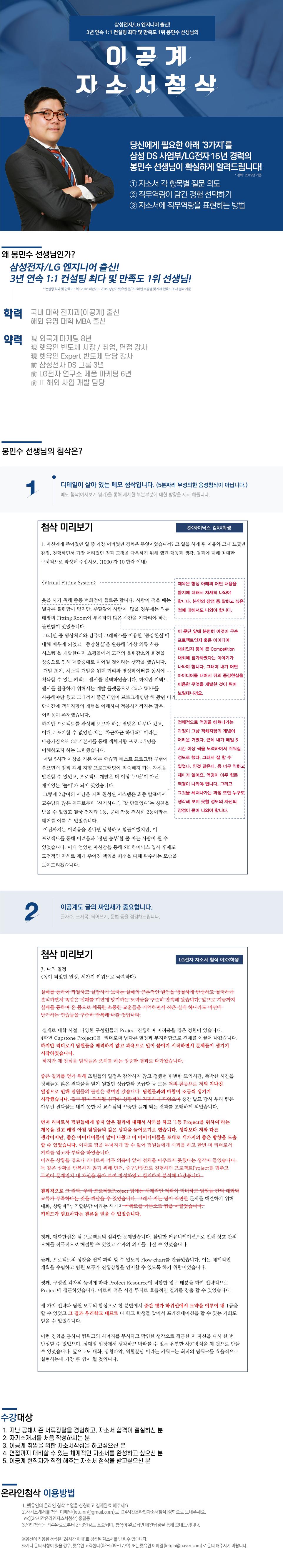 봉민수-자소서첨삭.png