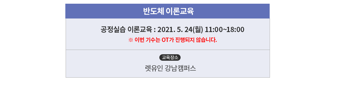 133_반도체-공정실습-한개-오픈_05.png
