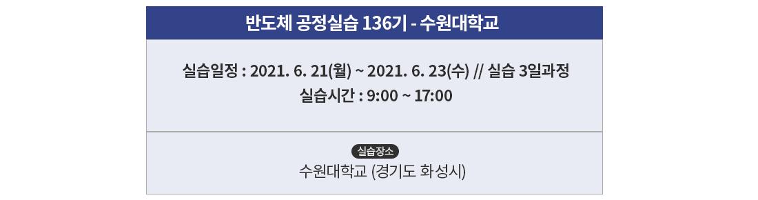 136기_반도체-공정실습-한개-오픈_06.png