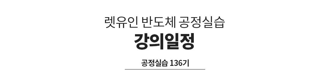 136기_반도체-공정실습-한개-오픈_04.png