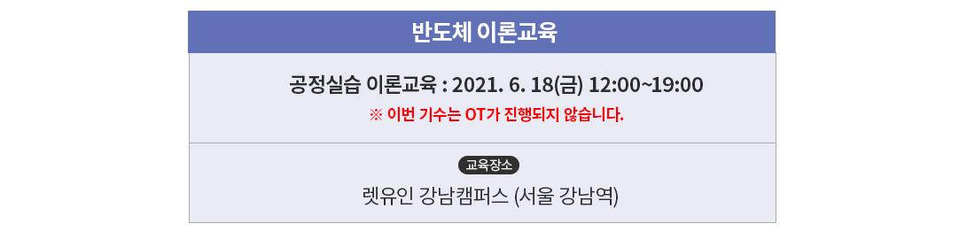 136기_반도체-공정실습-한개-오픈_05.png